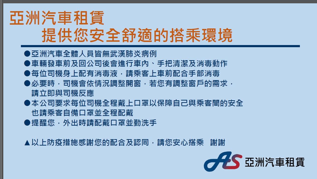 身為第一線!! 敏感時刻 ...亞洲持續做好防護措施~~~